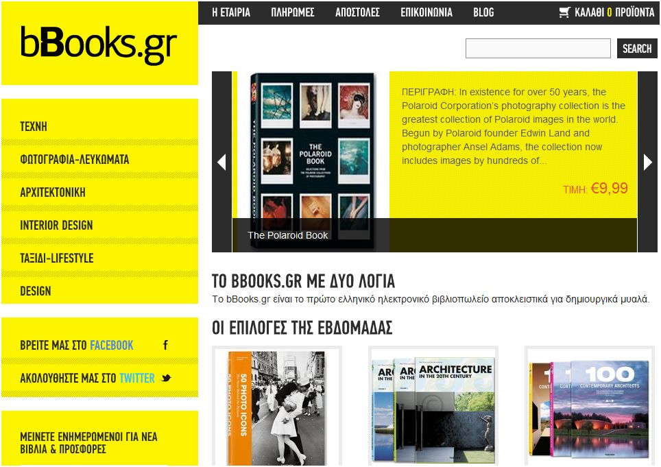 Screenshot_bBooks.gr_homepage