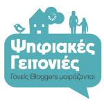 Ψηφιακές γειτονιές. Γονείς bloggers μοιράζονται!
